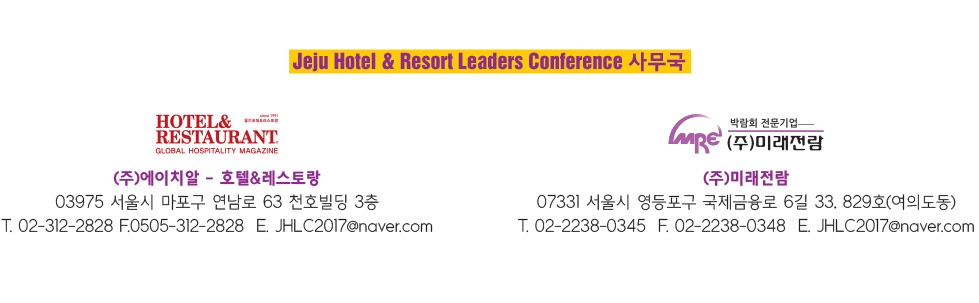 Jeju Hotel & Resort Leaders Conference 사무국